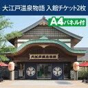 あす楽 大江戸温泉物語 入館チケット 2枚 景品、セット、二次会 景品、二次会景品、ビンゴ、目録、ゴ