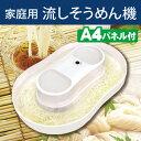 家庭用流し素麺機