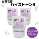 吉野石膏 ハイストーンN 3kg 1kg×3袋 石膏 アロマストーン制作 小分け