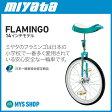 【競技用一輪車】ミヤタフラミンゴ(14インチ)日本一輪車協会認定品【F148】