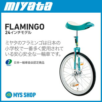 Miyataflamingo (24-inch) in Japan-wheel car Association certified products