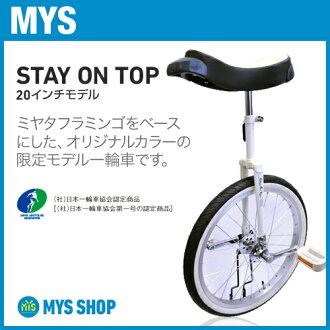 Stay On Top White (20 inch) The miyata original model