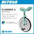 【競技用一輪車】ミヤタフラミンゴジュニア(14インチ)日本一輪車協会認定品【FJ1421】
