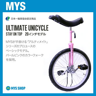 Stay On Top Pearl Pink (20 inch) The miyata original model