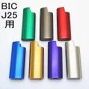 【BIC J25 ステンレスライターケース】デコ用 ビック J25ミニbicライター1個を使用します。
