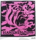 【阪神球団承認】阪神タイガース 応援グッズ ジャガードハンドタオル ピンク 25cm