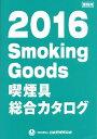 【数量限定】最新 喫煙具 総合 カタログ 2016年版