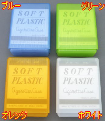 プラスチック ニュー シガレットケース カラー