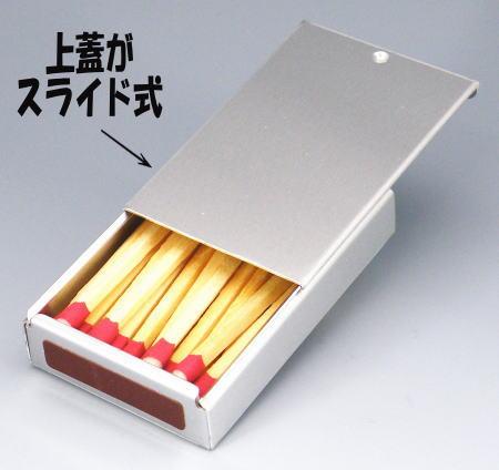 【スライド式】マッチBOX アルミマッチケース ロウマッチ 約20本入