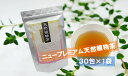 ニュープレミアム天然植物茶 30日分