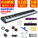【入荷済み】電子ピアノ 88鍵盤 88鍵 キーボード MIDI 卓上譜面台 ペダル ソフトケース ピアノカバー イヤホン ピア…