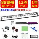 電子ピアノ 88鍵盤 88鍵 キーボード 折り畳み式 MIDI ワイヤレスMIDI 譜面台 ペダル ソフトケース ピアノカバー イヤ…