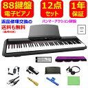 電子ピアノ 88鍵盤 88鍵 ハンマーアクション鍵盤 MIDI ワイヤレスMIDI 譜面台 ペダル ピアノカバー イヤホン ピアノ…