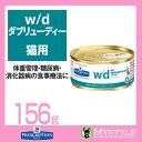 ヒルズ 療法食 (猫用) w/d <ダブリュ/ディー> 猫用 156g 肥満傾向の猫のストルバイト尿石症