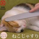ワタオカ 猫用 ねこじゃすり(グレイッシュピンク)※3個までメール便※(グルーミング グルーマー マッサージ 毛づくろい リラックス 猫用品)