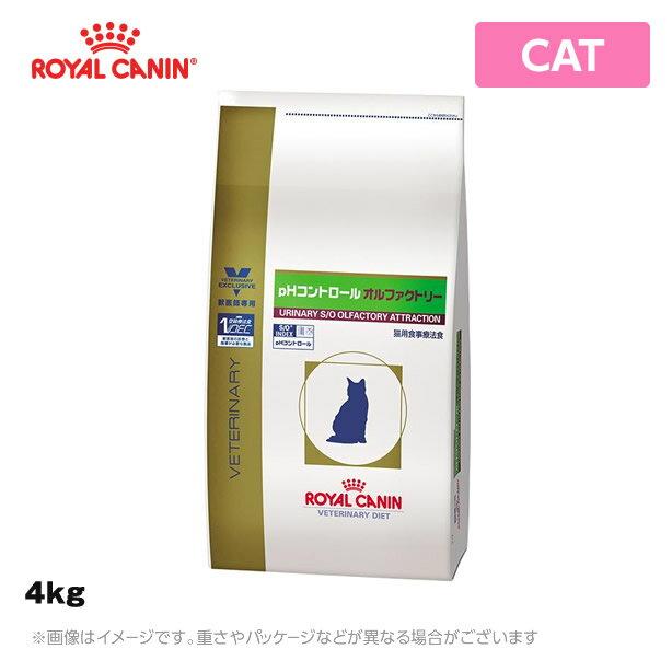 ロイヤルカナン 療法食(猫用) pHコントロール オルファクトリー 猫用 ドライ4kg