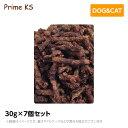 【送料無料】プライムケイズ 手作りごはんの具 馬肉100% 30g×7個セット手作り 国産 無添加 トッピング