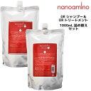 ナノアミノ シャンプー トリートメント ニューウェイジャパン