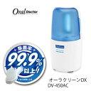オーラクリーン DX DV-450AC紫外線除菌庫 歯ブラシ ファミリー用 オーラルケア デンタルケア 除菌【02P03Dec16】