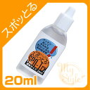 染み抜き剤「スポッとる」20mlシミ取り シミ抜き 洗剤 便利 クチコミ