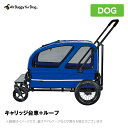 Air Buggy for Dog エアバギーフォードッグ Carrage キャリッジセット【キャリッジ台車+ルーフ】【送料無料】