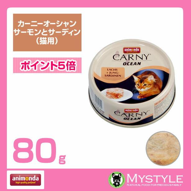アニモンダ 猫 キャット カーニー 80g 猫 缶詰 カーニーオーシャン <サーモンとサーディン> ANIMONDA 猫用 ウェットフード ペットフード(キャットフード ウエットフード ペットフード 猫用品)
