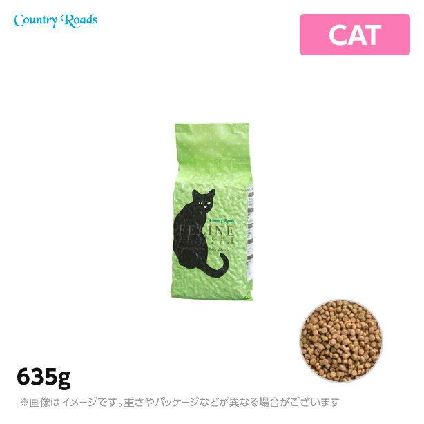 カントリーロード フィーラインディライト <635g>幼猫 成猫用 総合栄養食 ドライフード(キャットフード ペットフード 猫用品)
