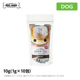 ドットわんフリーズドライおなかヨーグルト 10g(1g×10包) 犬 DOG フリーズドライ 乳酸菌 トッピング(犬用品 ドットワン どっとわん どっとワン)
