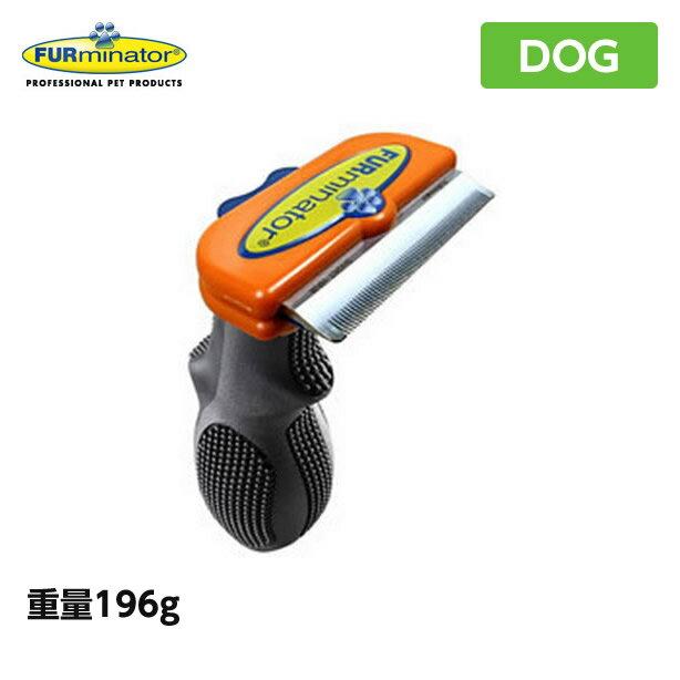 ファーミネーター犬FURminator中型犬M短毛種用犬用ブラシケアブラシ送料無料手入れケア用品(犬