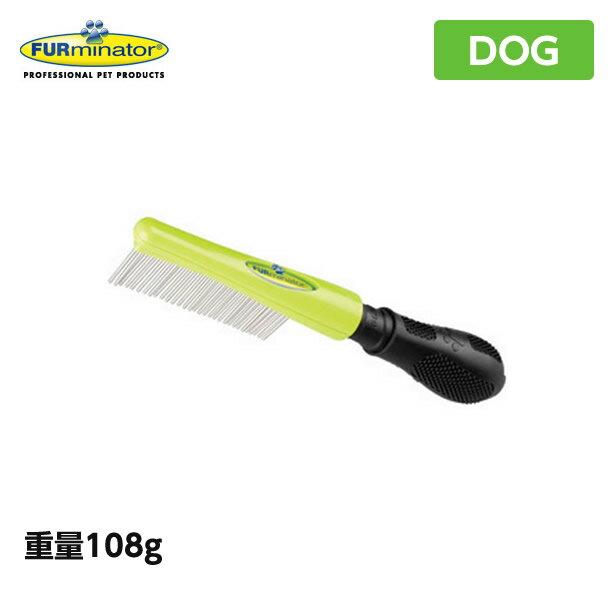 ファーミネーター犬FURminatorコーム仕上げ用犬用ブラシケアブラシ手入れケア用品(犬用品抜け毛