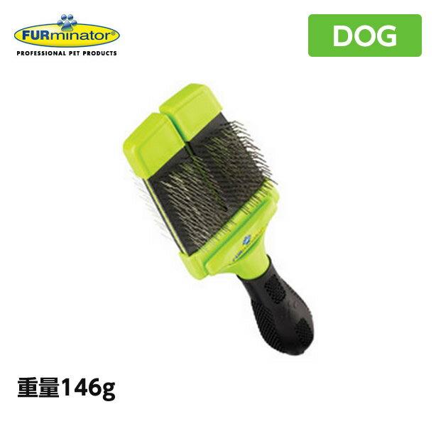 ファーミネーター犬FURminatorスリッカーブラシソフトワイヤー毛種用犬用ブラシケアブラシ手入れ