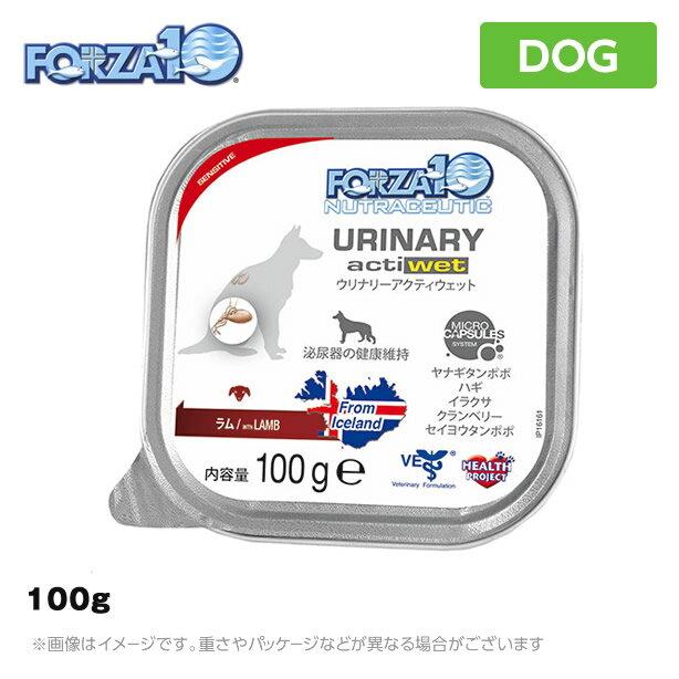 フォルツァ10 FORZA 10 ウリナリー アクティウェット (泌尿器ケア) 100g ドッグ 犬 フード (犬用品 ペットフード)