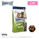 HAPPY CAT ハッピーキャットスプリーム ワイデーラム(牧畜のラム) 300g 魚不使用 アレルギー対応 キャットフード 猫用(ペットフード 猫用品)