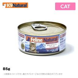 フィーラインナチュラル プレミアム缶 キャットフード チキン&ベニソン・フィースト(鶏肉と鹿肉のご馳走) 85gK9 ナチュラルオーガニック 無添加 猫用 生肉 ウェット 手作り(ペットフード 猫用品 ケーナインナチュラル)