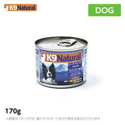 K9 ナチュラル プレミアム缶 ビーフ・フィースト(牛肉のご馳走) 170gオーガニック 無添加 ドッグフード 生肉 ウェット 手作り(犬 ペットフード 犬用品 ケーナインナチュラル)