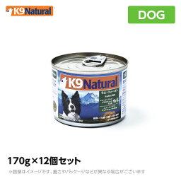 K9 ナチュラル プレミアム缶 ラム・フィースト(子羊肉のご馳走) 170g×12個セット【送料無料】オーガニック 無添加 ドッグフード 生肉 ウェット 手作り(犬 ペットフード 犬用品 ケーナインナチュラル)