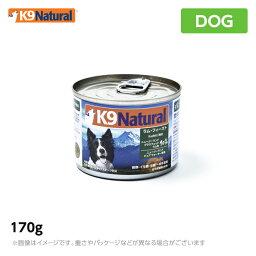 K9 ナチュラル プレミアム缶 ラム・フィースト(子羊肉のご馳走) 170gオーガニック 無添加 ドッグフード 生肉 ウェット 手作り(犬 ペットフード 犬用品 ケーナインナチュラル)