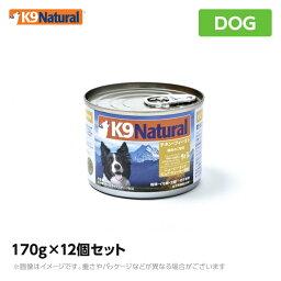 K9 ナチュラル プレミアム缶 チキン・フィースト(鶏肉のご馳走) 170g×12個セット【送料無料】オーガニック 無添加 ドッグフード 生肉 ウェット 手作り(犬 ペットフード 犬用品 ケーナインナチュラル)