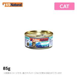 フィーラインナチュラル プレミアム缶 キャットフード ビーフ&ホキ・フィースト (牛肉と白身魚のご馳走) 85gK9 ナチュラルオーガニック 無添加 猫用 生肉 ウェット 手作り(ペットフード 猫用品 ケーナインナチュラル)