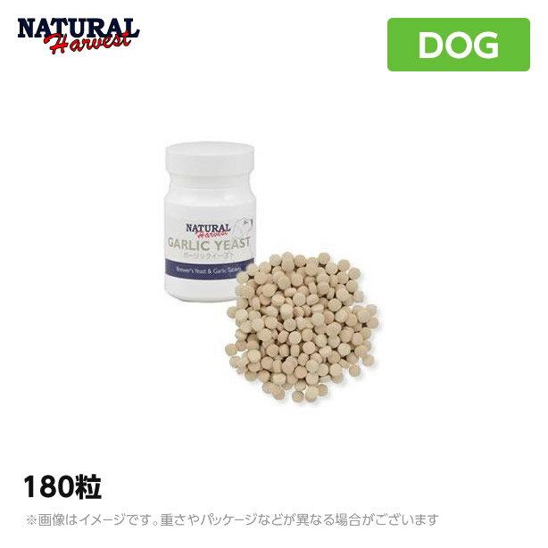 ナチュラルハーベストガーリックイースト<180粒>サプリ(犬用サプリメント犬用品)