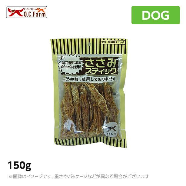 オーシーファームささみステイック150g国産無添加おやつ犬用ペットフード(ご褒美犬用品)