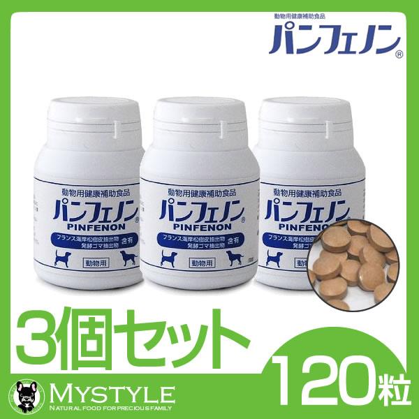 あす楽対応パンフェノン120粒3個セット送料無料動物用健康補助食品(犬用サプリメント犬用品)