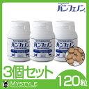 【あす楽対応】パンフェノン 120粒 3個セット【送料無料】動物用健康補助食品