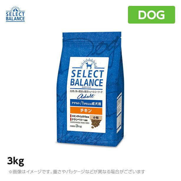 ※パッケージリニューアル後の商品になります※【期間限定★10%オフクーポンが使える★】セレクトバランス アダルトチキン 3kg ドッグフード 成犬(1070201) (ペットフード ドライフード 成犬用ドッグフード 犬用品)