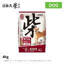 日本犬柴専用 チキン味 4kg成犬 柴犬(ドッグフード ドラ...