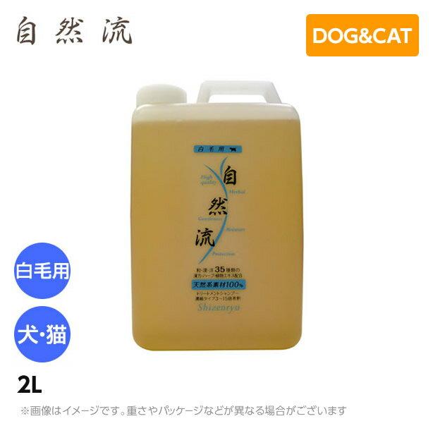 自然流白毛用犬猫用2Lシャンプー天然漢方ハーブ植物エキス(犬用品猫用品ペットシャンプー犬用シャンプー