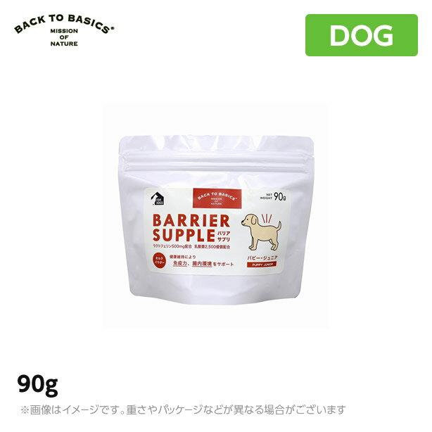 バリアサプリパピージュニア90g幼犬仔犬犬用ミルクパウダー(ペット用犬用品)