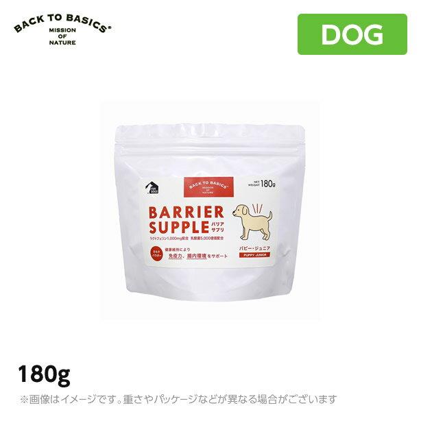 バリアサプリパピージュニア180g幼犬仔犬犬用ミルクパウダー(ペット用犬用品)