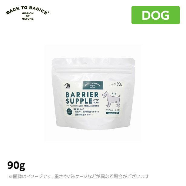 バリアサプリアダルトシニア90g老犬成犬犬用ミルクパウダー(高齢犬ペット用犬用品)