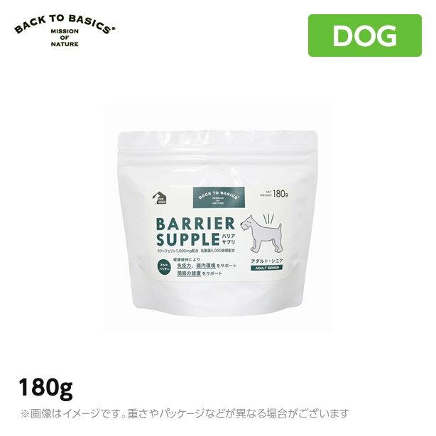バリアサプリアダルトシニア180g老犬成犬犬用ミルクパウダー(高齢犬ペット用犬用品)